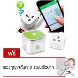 ขาย Elit ปลั๊กไฟอัจฉริยะ เปิด ปิด ผ่าน 3G Wi Fi Smart Plug รองรับทั้ง Andoid Ios สีขาว แถมฟรี พวงกุญแจกันหาย ระบบผิวปาก ออนไลน์ ใน Thailand