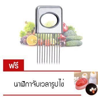 Elit เครื่องหั่นหอม Onion Vegetable Tomato Holder Slicer แถมฟรี นาฬิกาจับเวลารูปไข่