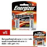 ส่วนลด Energizer Buy 5 Free 1 Set 1