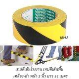 ซื้อ เทปตีเส้นโรงงาน เทปตีเส้น เทปติดพื้น สีเหลืองสลับดำ ชนิดมีกาวด้านหลัง หน้ากว้าง 2 นิ้ว ยาว 33 เมตร ใหม่