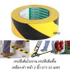 เทปตีเส้นโรงงาน เทปตีเส้น เทปติดพื้น สีเหลืองสลับดำ ชนิดมีกาวด้านหลัง หน้ากว้าง 2 นิ้ว ยาว 33 เมตร By Mahajakkrongthom.