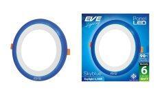 ซื้อ Eve โคมพาเนลไลท์แอลอีดี สกายบลู หน้ากลม 3 3 6 วัตต์ เดย์ไลท์ แพ็ค 2 หลอด ถูก ไทย