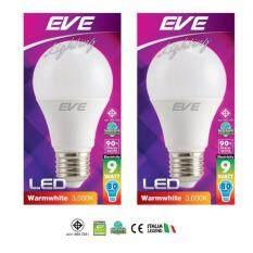 ราคา ราคาถูกที่สุด Eve หลอด Led Bulb 9 วัตต์ ขั้ว E27 แสงวอร์มไวท์ 2 หลอด