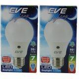 ขาย Eve Led Sensor 7W หลอดไฟแอลอีดี เปิดกลางคืน ปิดกลางวัน อัตโนมัติ แสงเดยไลท์ 2 หลอด ใน กรุงเทพมหานคร