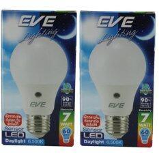 ราคา Eve Led Sensor 7W หลอดไฟแอลอีดี เปิดกลางคืน ปิดกลางวัน อัตโนมัติ แสงเดยไลท์ 2 หลอด เป็นต้นฉบับ