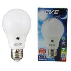 ราคา Eve Led Sensor 7W หลอดไฟแอลอีดี เปิดกลางคืน ปิดกลางวัน อัตโนมัติ แสงเดย์ไลท์ ออนไลน์ กรุงเทพมหานคร