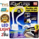 ราคา Fhs Flexi Lites Stick And Click ชุดไฟ Led เส้น 2 ชิ้น ติดตั้งง่ายๆใช้ถ่าน Aaax3ก้อน ที่สุด