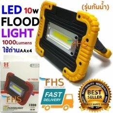 ขาย ซื้อ Fhs Led Flood Light 10W 1000 Lumens ไฟ Led สปอต์ไลท์ กันน้ำและกันกระแทก ใช้ถ่าน Aax4 Thailand