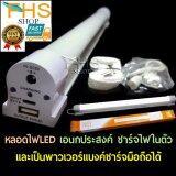 Fhs Tiger World Re1540 Led Mobile Rechagreable Tube หลอดไฟ Led เอนกประสงค์ ชาร์จไฟในตัว พาวเวอร์แบงค์ชาร์จมือถือได้ ขนาดยาว41 เซนติเมตร ใหม่ล่าสุด