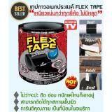 ส่วนลด Flex Tape เทปกาวมหัศจรรย์ แปะ เชื่อม ซีล ซ่อมแซมติดได้ทุกรอยรั่ว กันน้ำ เหนียวติดทนนานด้วยวัสดุจาก Usa สินค้าคุณภาพ ของแท้ Flex Seal กรุงเทพมหานคร