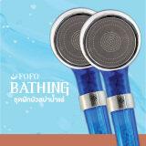 ขาย ซื้อ Fofo Bathing ชุดฝักบัวสปาน้ำแร่ เพิ่มแรงดันน้ำ ใหญ่ 2 อัน ชุด สีน้ำเงิน ใน ไทย