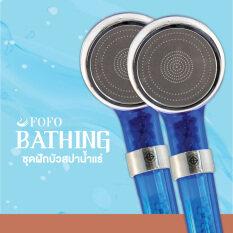 ส่วนลด Fofo Bathing ชุดฝักบัวสปาน้ำแร่ เพิ่มแรงดันน้ำ ใหญ่ 2 อัน ชุด สีน้ำเงิน Fofo