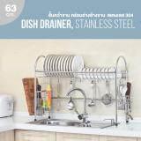 โปรโมชั่น Fofo Dish Drainer ชั้นคว่ำจาน แบบคร่อมซิ้งค์ล้างจาน สเตนเลส 304 ชั้นเดียวขนาด 63Cm