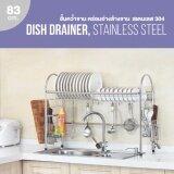 ขาย Fofo Dish Drainer ชั้นคว่ำจาน แบบคร่อมซิ้งค์ล้างจาน สเตนเลส 304 ชั้นเดียวขนาด 83Cm ใน ไทย