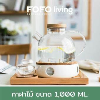 FOFO Glass Teapot กาแก้ว ฝาไม้ สไตล์ญี่ปุ่น ตั้งบนเตาไฟฟ้าได้ 1000ml.
