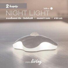 Fofo Night Light ไฟอัตโนมัติ ไฟทางเดิน เปิด ปิดด้วยเซ็นเซอร์ ชาร์จ Usb 2ชิ้น ชุด White Light ไฟสีขาว เป็นต้นฉบับ
