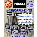 ราคา Freeze คุณภาพเหมือนแก้ว Yeti เก็บความเย็น และร้อน 30Oz สีเงิน Freeze เป็นต้นฉบับ
