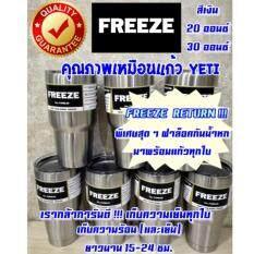 ราคา Freeze คุณภาพเหมือนแก้ว Yeti เก็บความเย็น และร้อน 30Oz สีเงิน ที่สุด