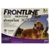 ซื้อ Frontline Plus For Dogs ยาหยอดกำจัดเห็บ หมัด สุนัข 20 40Kg บรรจุ 3 หลอด 1 Box ใหม่