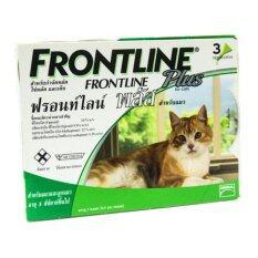 Frontline Plus ฟรอนท์ไลน์ พลัส สำหรับแมวและลูกแมว อายุ 8 สัปดาห์ขึ้นไป 0.5มล./หลอด บรรจุ 3หลอด