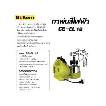 กาพ่นสีไฟฟ้า GB-EL 18 (GOBERN)