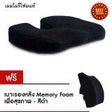 Getagift เบาะรองนั่ง Memory Foam เพื่อสุขภาพ สีดำ แถมฟรี เบาะรองหลัง Memory Foam เพื่อสุขภาพ สีดำ ถูก