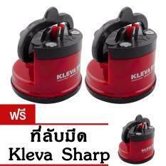 ขาย ซื้อ Getservice ที่ลับมีด อุปกรณ์ลับของมีคม Kleva สีแดง ซื้อ 2 ชิ้น แถมฟรี 1 ชิ้น กรุงเทพมหานคร