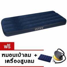 ขาย Getservice ที่นอนเป่าลม Intex Air Bed ขนาด 76 X 191 X 22 Cm Blue ฟรี หมอนเป่าลม ที่สูบลม Getservice ออนไลน์