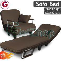 Getzhop โซฟาเบด  เตียงนอน โซฟานั่งและเตียงนอน Sofa Bed 2 In1 รุ่น Rl832-80 ขนาด 196 X 80 X 26 Cm..