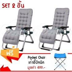 ซื้อ Getzhop เก้าอี้ปรับเอนนอน เก้าอี้พับได้ พร้อมที่วางแก้ว Wuqibao รุ่น Wqb C101 สีเทา 2 ตัว เบาะรองนอนพร้อมอุปกรณ์ แถมฟรี เก้าอี้สนาม เก้าอี้พับ เก้าอี้ปิคนิค สีน้ำเงิน
