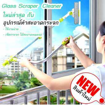 Glass Scraper Cleaner เครื่องมือทำความสะอาดกระจกคุณภาพสูง Green Series-