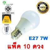 ราคา Green Light หลอดไฟ Led E27 7W 630Lm แสงเหลืองวอมไวท์ 3000K 10 ชิ้น 220 V Greenlight ใหม่