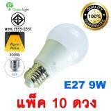 ซื้อ Green Light หลอดไฟ Led E27 9W 810Lm แสงเหลืองวอมไวท์ 3000K 10 ชิ้น 220 V ใหม่
