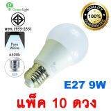 ขาย Green Light หลอดไฟ Led E27 9W 810Lm แสงขาว 6500K 10 ชิ้น 220 V Greenlight ใน ไทย