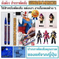 ส่วนลด ปากกาตัดเส้น ปากกาเขียนลาย แต่งสี แต่งเงา งานโมเดล และตุ๊กตา Gundam Marker Gm01 สีดำ Mps Shop กรุงเทพมหานคร