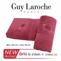 ซื้อ ชุดผ้าขนหนู Guy Laroche ผ้าเช็ดตัว 80X145 Cm ผ้าเช็ดผม 38X76 Cm สีแดง ถูก ใน กรุงเทพมหานคร
