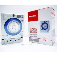 ส่วนลด Haco Timer Switch เครื่องตั้งเวลาอัตโนมัติ นาฬิกาตั้งเวลา เปิด ปิดไฟ 24ชั่วโมง ชนิดมีแบต 220 240V 50Hz Haco