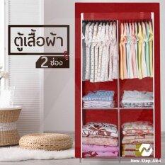 ซื้อ Hakone ตู้เสื้อผ้าพร้อมช่องเก็บของมีผ้าคลุม 2 บล็อค สีแดงเลือดหมู ออนไลน์ ถูก