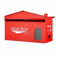 ราคา Hanabishi รุ่น Lt 02 ตู้จดหมายเหล็ก กล่องจดหมาย ล็อคได้ สีแดง เป็นต้นฉบับ Hanabishi