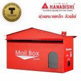 ขาย Hanabishi รุ่น Lt 02 ตู้จดหมายเหล็ก กล่องจดหมาย ล็อคได้ สีแดง ใหม่