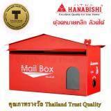 ราคา ตู้จดหมาย เหล็ก Hanabishi รุ่น Lt 02 กล่องจดหมาย กล่องไปรษณีย์ ล็อคได้ สีแดง กล่องรับจดหมาย ตู้ไปรษณีย์ หน้าบ้าน เป็นต้นฉบับ