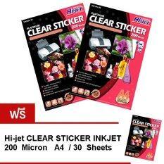 ทบทวน Hi Jet Clear Sticker Inkjet สติ๊กเกอร์ใส 200ไมครอน A4 30 Sheets ซื้อ 2 แถม 1
