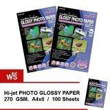Hi Jet Photo Glossy Paper กระดาษเคลือบพิเศษผิวมันเงา 270 แกรม Rc Base ขนาด 4 X 6 นิ้ว 100 Sheets ซื้อ 2 แถม 1 ใหม่ล่าสุด