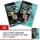 ขาย Hi Jet T Shirt Transfer For All Colored กระดาษเคมีรีดสื้อสำหรับผ้าสีเข้ม 120 แกรม 5 Sheets ซื้อ 2 แถม 1 ราคาถูกที่สุด