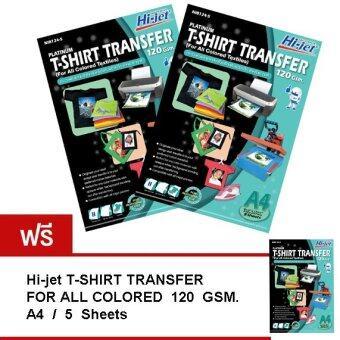 Hi-jet T-SHIRT TRANSFER FOR ALL COLOREDกระดาษเคมีรีดสื้อสำหรับผ้าสีเข้ม 120แกรม(5 Sheets) ซื้อ2แถม1