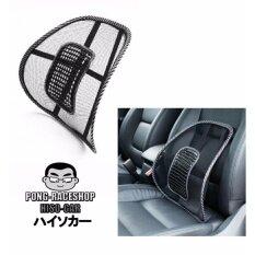 ขาย Hiso Car ที่พิงหลังตาข่าย พนักพิงหลังเพื่อสุขภาพ เบาะรองหลัง เบาะรองนั่งเพื่อสุขภาพ เบาะรองนั่งในรถ เบาะรองนั่งเก้าอี้ทำงาน ระบายอากาศได้ดีไม่ร้อน ไม่อับชื้น 1 ชิ้น ถูก ใน กรุงเทพมหานคร