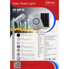 ซื้อ Hiview Solar Street Light 12V 10W รุ่น Hs Mf10 สีขาว