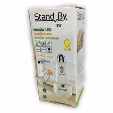ราคา หลอดไฟแอลอีดี Stand By ควบคุมด้วยรีโมทเปิด ปิด มีแบตเตอรี่สำรอง ขนาด 3W ไฟสีขาว ถูก