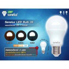 ขาย ซื้อ ออนไลน์ หลอดไฟLed 3S เปลี่ยน3แสงในหลอดเดียว 9W 2หลอด