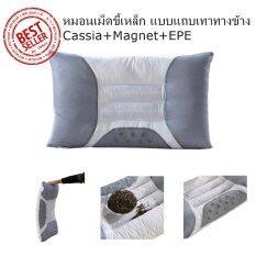 ซื้อ หมอนเม็ดขี้เหล็ก แบบแถบเทาทางข้าง หมอนสุขภาพ หมอนแก้ปวดคอ Cassia Magnet Epe